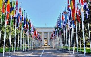 Международные организации в Женеве