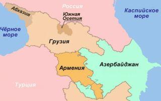 Постсоветские страны Кавказа и Европейский Союз