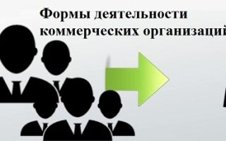 Какие бывают формы коммерческих организаций